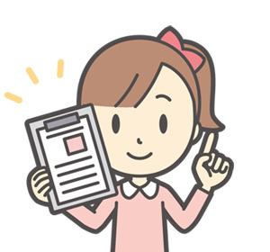 利用登録書・同意書の提出